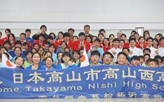 日本高山西高校与茑松艺术高中 以乐会友