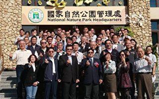 首座國家自然公園管理處 首任處長布達