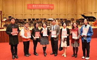 知音相挺 茑松艺术高中聆赏日本高山西高校管乐演出