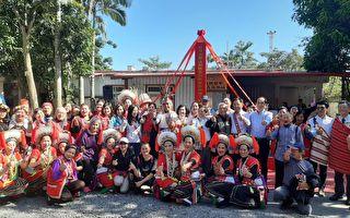 宜兰县原住民族多功能会馆动土 两年完工