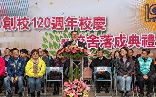 龙潭国小120周年校庆   1亿7,055万元新校舍落成