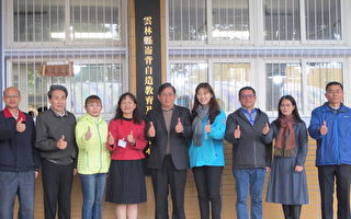 云林海线首座科技中心揭牌 提升学子科技素养