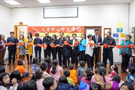 人力中心中文學校「兒童中秋繪畫比賽」11月30日在華埠舉行畫展剪綵活動。