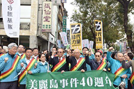 美麗島事件40週年遊行,多位政黨暨獨派大老、高雄綠營立委及議員皆到場參加。