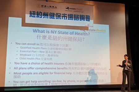 紐約州健保市場華裔官員陳敏敏介紹2020年健保政策。