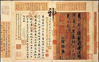 「天下法書第一」王羲之《快雪時晴帖》的意趣