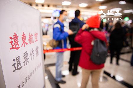 远东航空无预警宣布13日起停止一切营运,许多民众12日在台北松山机场远航柜台前大排长龙,等待办理班机退票等手续。