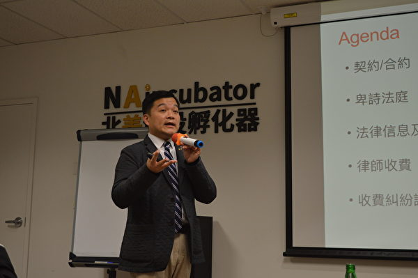 圖:長虹建築舉辦「法律諮詢」講座,解開華人對法律的缺乏與疑惑,令聽眾受益良多。(邱晨/大紀元)