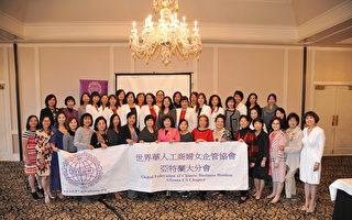 世華亞特蘭大舉辦女性美講座