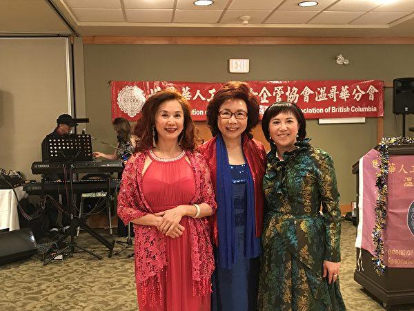 圖:世華工商婦女會溫哥華分會舉辦聖誕節舞餐會,姐妹們不僅熱情好客,更展露各自的歌舞才華,贏得讚賞與掌聲。圖為(從左到右)劉美麗、曾志瑛與郭俐妏合影。(邱晨/大紀元)