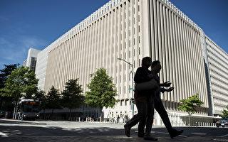 美议员提案阻止世银贷款给中共 专家支持