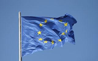 欧盟外长会议决定:引入全球人权问责系统