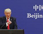 美国之胜:将中国从进攻态势逼回防御状态