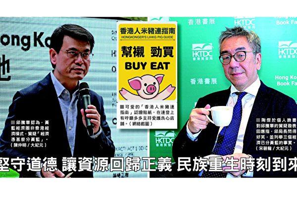 中共操控香港商圈生死 經濟早被劃黃藍
