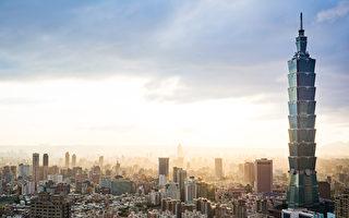 全球最适合居住及就业城市 台北重登冠军