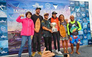 移师基翚渔港 台湾国际冲浪公开赛闭幕