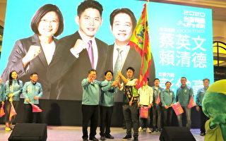 彭俊豪总部成立  赖清德台湾的主权寸土不让