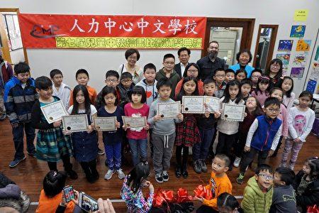 人力中心中文學校「兒童中秋繪畫比賽」舉行頒獎典禮。圖為校長石蔚靜、評委和得獎學生等嘉賓合影。