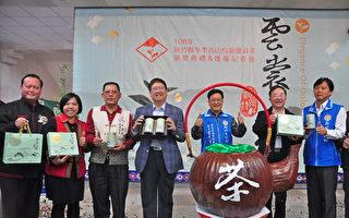 竹县首办高山乌龙茶评鉴 特等奖18万元拍出