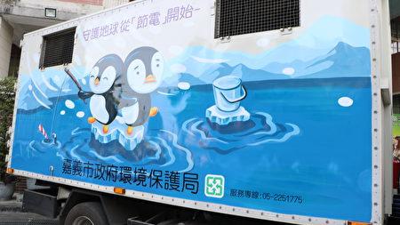 由企鹅领军宣导守护地球从节电开始。