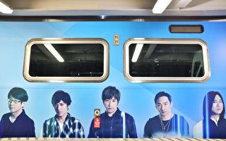 五月天强势回归 桃捷再推演唱会专属彩绘列车
