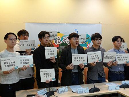 「青年團體提問」包含台灣青年民主協會、台灣學生聯合會、iVoter議題立場分析、台灣青年氣候聯盟、原住民族青年陣線、全國中學學生權益研究會等6個青年團體,各自準備3個提問,共計18題。