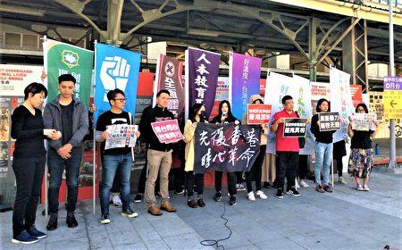 台中好民文化行動協會等十個公民團體27日召開記者會,宣布台港同步推出「香港警暴展」,