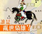【三國英雄11】亂世梟雄袁紹(文字版)