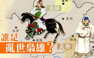 【三国英雄11】乱世枭雄袁绍(文字版)