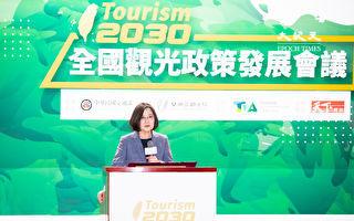 放眼2030 蔡英文:台灣觀光將成兆元產業