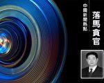 12月13日,中共咸陽市委前常委、政法委前書記郭中秋被調查。(大紀元合成)