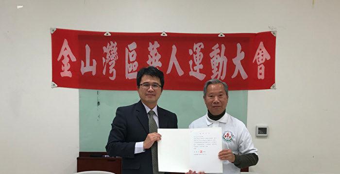 舊金山灣區第35屆華運會第4次會議 選出第36屆主任委員