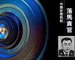 内蒙古前公安厅厅长马明被起诉
