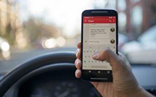 西澳新规:开车使用手机者 恐罚千元扣四分