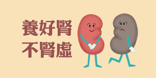 养好肾不肾虚(大纪元制图)
