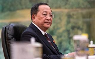 消息:朝鮮外相李勇浩已被撤換
