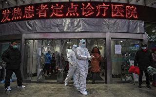 武汉肺炎危机曝中共体制一个根本缺陷