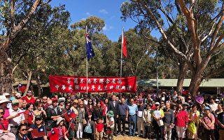 墨爾本舉辦慶中華民國109年元旦升旗典禮