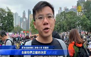 非常在意台湾大选 港人:珍惜民主 返乡投票!