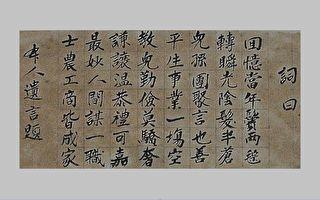 """祖父没上过学 自己治好白内障 """"龙飞鳯舞""""写书法"""