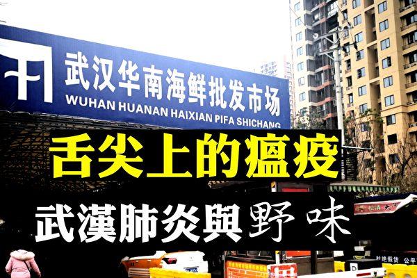 死亡案例蔓延到省外 河北老翁死於武漢肺炎