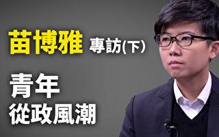 【專訪】台北議員苗博雅:中共是港台青年威脅(下)