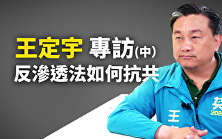 【專訪】王定宇:反滲透法如何抵擋中共滲透(中)