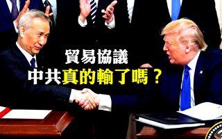 【拍案惊奇】首阶段贸易协议 中美各让步什么?