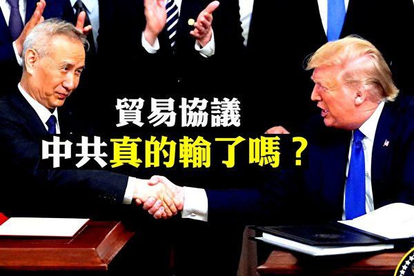 【拍案驚奇】首階段貿易協議 中美各讓步什麼?
