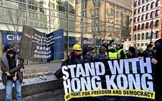 【直播回放】纽约港人集会游行吁制裁中共