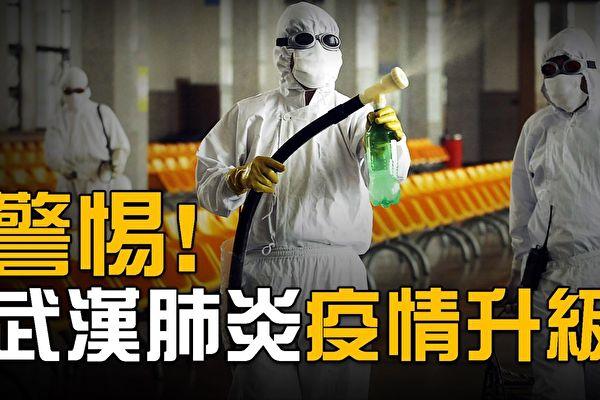 【熱點互動】武漢肺炎升級 後果如SARS重現?