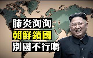【拍案驚奇】武漢肺炎洶洶 多國防備 朝鮮鎖國