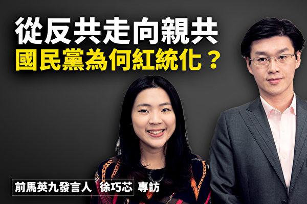 專訪前馬英九發言人徐巧芯:國民黨為何親共(下)