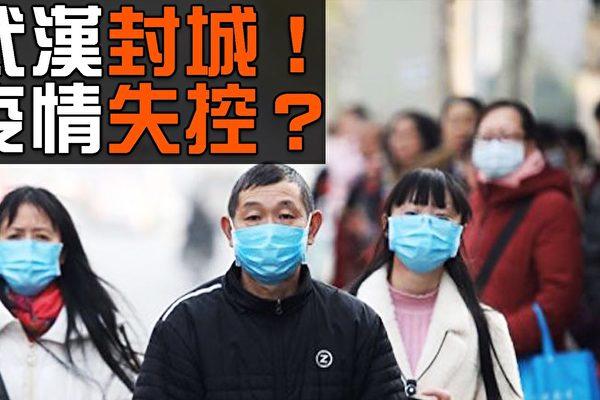 【熱點互動】武漢封城 疫情重大升級意味什麼
